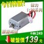 偉力原廠 馬達 電機 K989-06 P929 K969 K989 K999 1/28 1:28 配件 遙控車