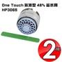【金德恩】2組氣泡型出水觸控式省水開關省水器HP3065附軟性板手/台灣製造(水龍頭/外牙型/省水閥/節水器)