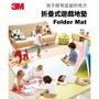 給孩子安全的保護!特強品牌【3M】折疊式4CM多功能抗噪雙面遊戲地墊(馬卡龍色 韓國製)  #免運 可刷卡