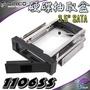 奧睿科 ORICO 1106SS 3.5吋轉5.25吋 SATA 硬碟抽取盒