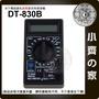 DT830B 簡易型 萬用 AC DC 三用電表 數位電表 電阻 二級體 三級體 電壓表 電流表 DIY測試 小齊的家