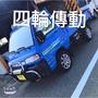 2000年 4WD四輪傳動 1.2L 威力 里程11萬(實跑) 、預約賞車0966-859-843小龍