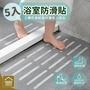 透明浴室防滑貼條 5入 EVA壓克力無痕貼防滑條 立體紋路摩擦力防滑膠帶 浴室浴缸廚房樓梯【ZA0201】《約翰家庭百貨 好窩生活節