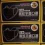 現貨可出 台灣康匠 成人四層黑色口罩 原廠公司貨 台灣製 親膚材質 檢驗合格 防空汙CP值最高