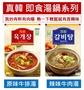 《Chara 微百貨》韓國 真韓 秋冬進補 牛排湯  辣味 辣牛肉湯 有料的喔 牛肉 600g