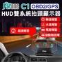 FLYone C1 HUD OBD2/GPS 雙系統多功能汽車抬頭顯示器 超速報警/轉速/電壓/油耗/里程/時鐘/水溫