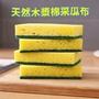 天然木漿棉菜瓜布【二用功能】餐具鍋具清潔 海棉菜瓜布 廚房清潔 【E368】博萊品