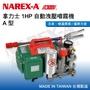【拿力士概念店】 NAREX-A 台灣拿力士 1HP 自動洩壓噴霧機 A型 (含稅附發票)