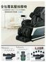 🚚 田倉-包覆式氣壓按摩椅
