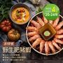 【優鮮配】野生鮮Q肥豬蝦4盒(20-23隻/盒)