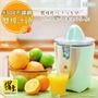【鍋寶】葡萄柚/檸檬/柳橙/電動鮮果榨汁機 GM-121-D(雙榨汁頭)