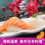 【清新溫泉飯店】美井日本料理餐廳 平日午餐券 [晚餐假日可加價] [台中] [福豆]
