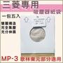[正廠品質]三菱吸塵器紙袋 MP-3 歌林 東元 可用一包五入 三菱吸塵器集塵袋 歌林吸塵器紙袋 東元吸塵器紙袋