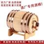 橡木桶酒桶釀酒木桶葡萄酒桶發酵桶白酒桶啤酒桶橡木桶紅酒桶(900元)