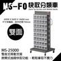 【勁媽媽】樹德快取分類車 MS-25000 雙面 省空間 分類盒 盒子 效率 省時 簡單 輕鬆 尋找 快速