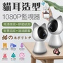 【u-ta】萌貓1080P無線網路旋轉監視器Cat1(升級版)