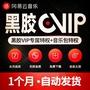 【信用卡超商可用】網易雲音樂 網易 網易雲 音樂包 黑膠VIP 可自行開通 免供帳密 電台、數字專輯代購