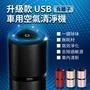 車用 空氣 清淨機 淨化器 負離子 雙USB手機充電 汽車 空氣清淨機 PM2.5 抗敏 除異味 低噪音