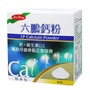 六鵬 鈣粉 50包/盒