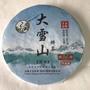 大雪山 普洱茶 青餅