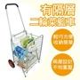 【雙手萬能】可折疊分層二輪菜籃車(購物車)