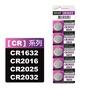 【現貨】日本Maxell公司貨CR1632  CR2016  CR2025  CR2032水銀電池 遙控器電池 玩具電池