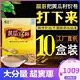 【10盒裝】晨韻東北黃瓜籽粉代餐粉 老黃瓜子現磨熟粉小包裝