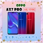 OPPO AX7 PRO (4G/128G) 6.4吋 全館空機皆為 全新未拆 原廠公司貨 原廠保固一年 絕非整新機 【雄華國際】