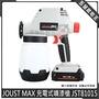 五金批發王【全新】JOUST MAX 噴漆槍 JST81015 鋰電 手持式噴漆槍 充電式 噴漆槍 噴槍 SG-24V