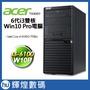 Acer VM2640G 6代i3雙核 Win10 Pro商用電腦