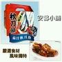 高雄漁會~茄汁秋刀魚罐頭(原味/辣味)禮盒~獨特的調味、風味絕佳!!
