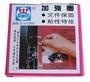 華麗牌 WL-8212加強圈 (白) (1000張/盒)