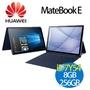 HUAWEI 華為 MateBook E 12吋/i5-7Y54/256G SSD/8G DDR3/W10 時尚二合一筆記型電腦
