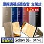 台灣公司貨-三星S8 plus原廠透視感應皮套 Galaxy S8 PLUS 立架式透視感應皮套金色