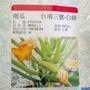 農用711  節瓜種子 櫛瓜種子 抗白粉病 台南三號 早生矮種 蘋果綠 淡綠 新品種  盆植 苦楝油防治