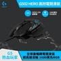 【Logitech 羅技】G502 Hero高效能電競滑鼠