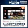 【Haier 海爾】65型4K HDR安卓9.0連網智慧顯示器(LE65U6950UG)