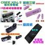 【全配】 CREE XM-L2 LED 強光手電筒 使用18650鋰電池 15段機械旋轉變焦【1A2A套】
