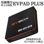 【現貨不用等】EVBOX PLUS 易播 電視盒 (4G+32G) 高規版 機上盒 送滑鼠