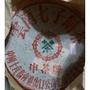好茶*2003中茶牌下關生茶鐵餅