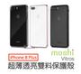 moshi Vitros iPhone 8/7 PLUS 5.5吋 超薄 透亮 雙料 保護殼(可無線充電)