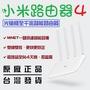 【台灣現貨】原廠正品 小米路由器4 第四代 分享器 智能無線穿牆 非小米路由器3 3C