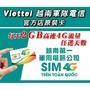 (每日2GB高速流量)Viettel越南軍隊電信原廠卡/5天/越南網卡/越南上網卡/越南viettel電信/台中逢甲寄貨
