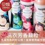 【豆嫂】日本生活 P&G  衣物香氛寶石 香香豆