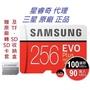 ⭐免運 三星 32GB 64G 128G 256G U3記憶卡 SAMSUNG EVO Plus MicroSD 記憶卡