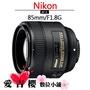 Nikon AF-S NIKKOR 85mm f1.8G 國祥公司貨 全新 免運 定焦 中段 f1.8 大光圈 G鏡