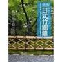 狀況良好的二手書:圖解日式竹圍籬:感受精緻工藝,解讀匠心美學,一次學會14種經典竹圍籬樣式
