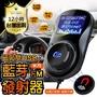 【最新款藍牙發射器!磁吸式電瓶監控】雙USB 電壓監測 車用藍芽接收器 斷電記憶 MP3 FM 藍牙 藍芽【DG388】