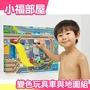 變色玩具車 與 城鎮地圖 變色玩具 親子玩具遊戲桌遊扮家家酒 洗澡 新年 過年