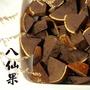 【惠香】八仙果110g(帶皮古法製作清涼鎮咳美味回甘)